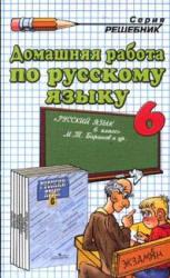 Гдз по Учебнику Английского языка 6 Класс Баранова